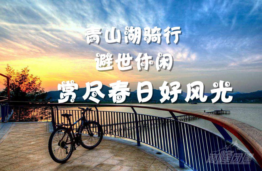 青山湖騎行產品06_副本