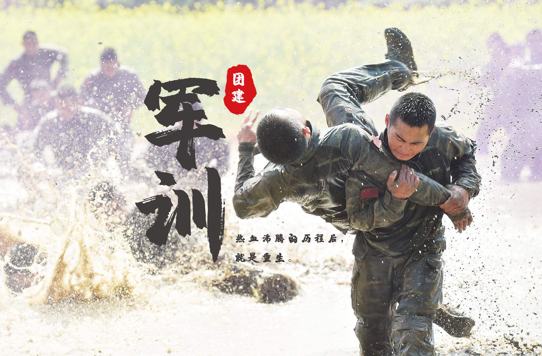 巔峰軍事訓練營