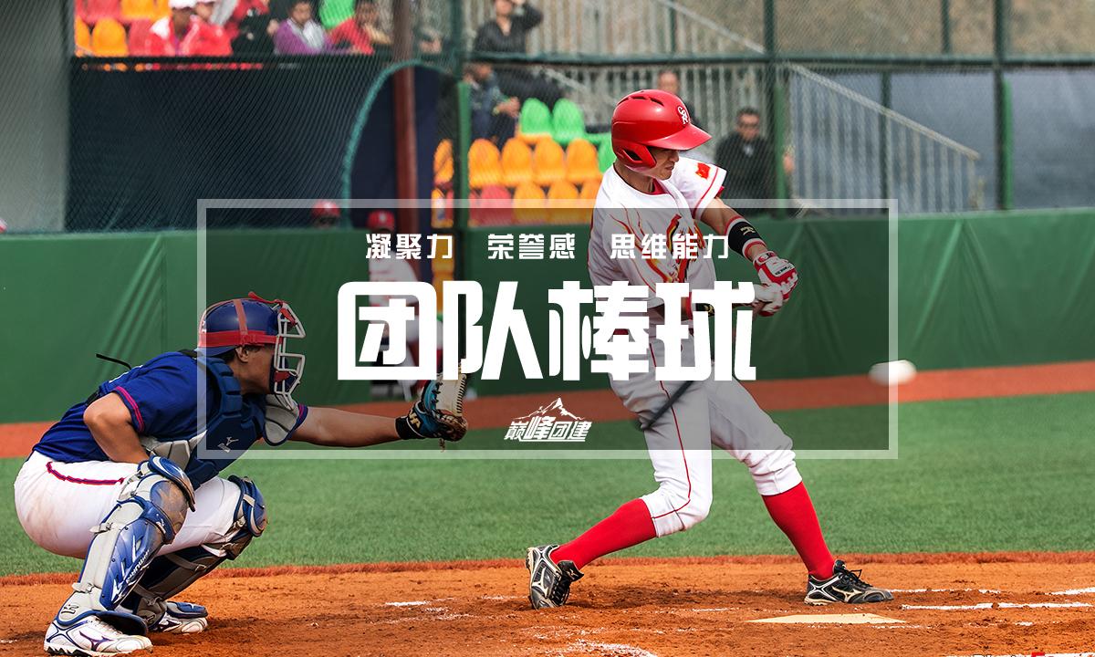 企业团建-棒球团建
