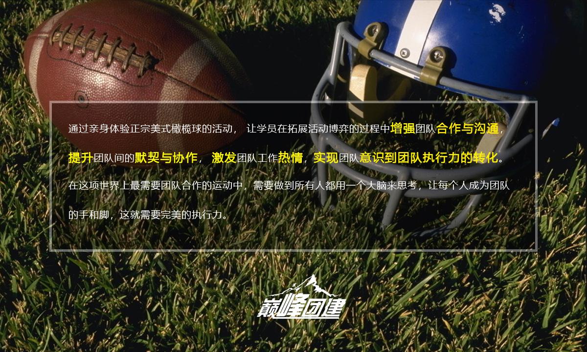 橄欖球運動004