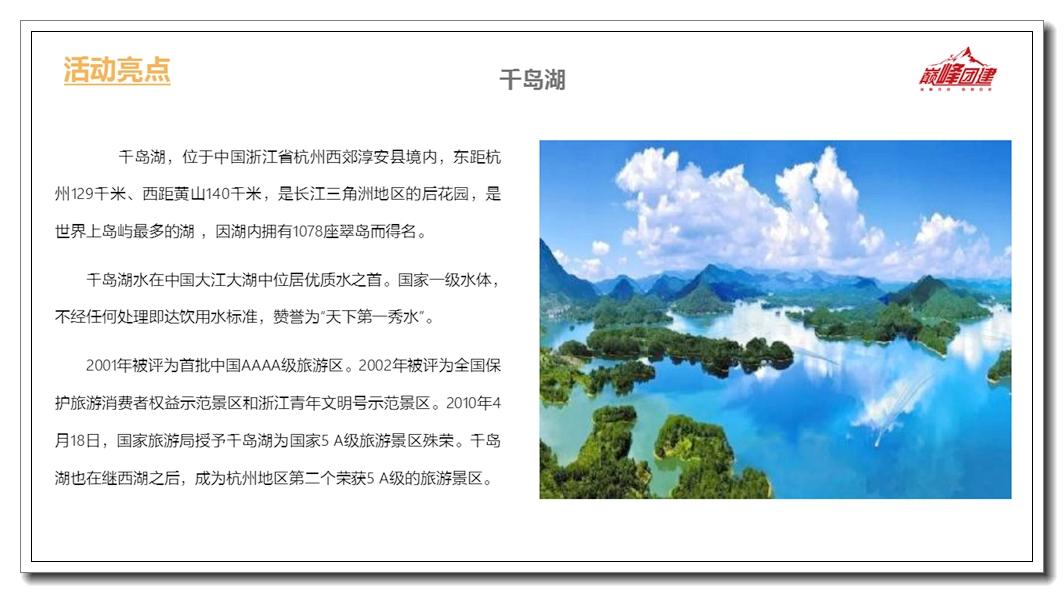 千島湖02