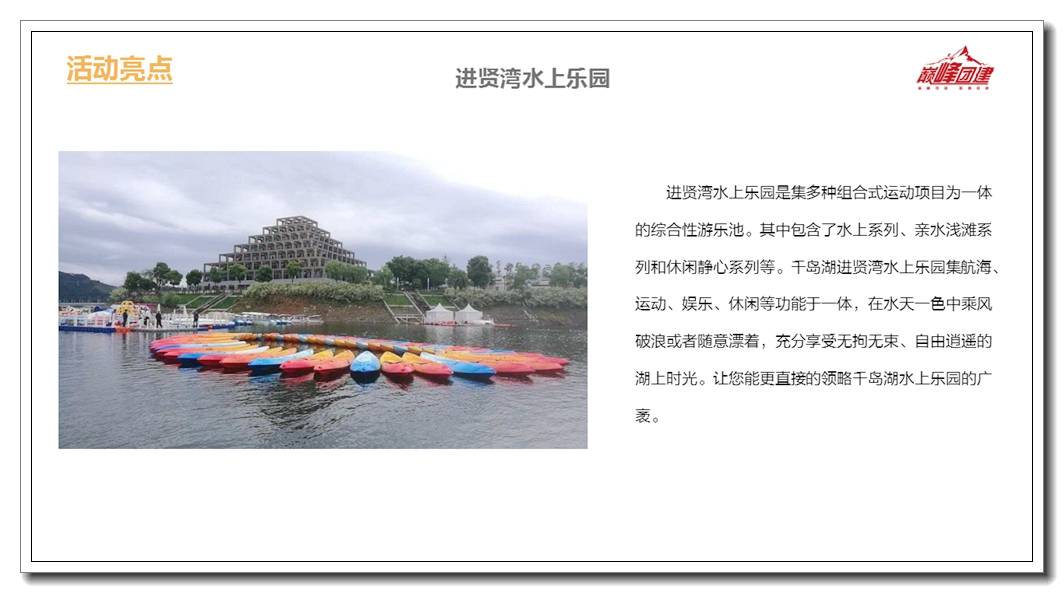 千島湖03