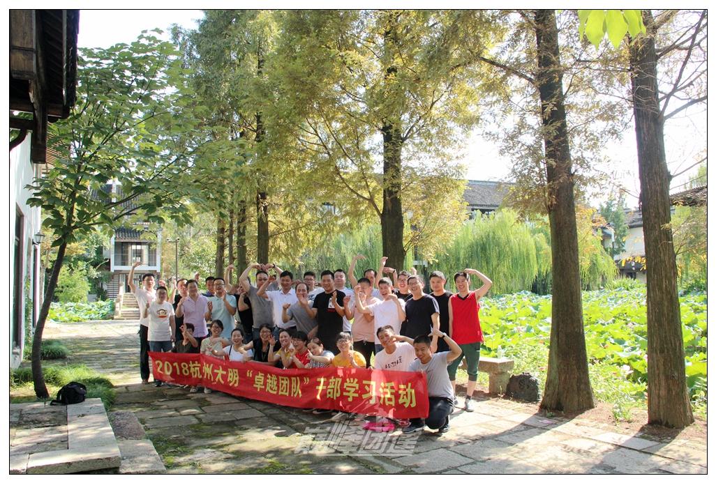 杭州大明梅花洲56