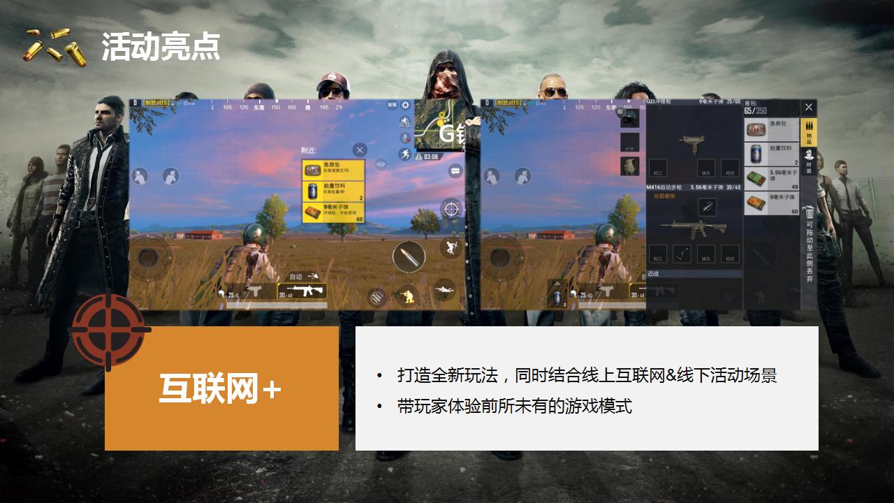 絕地求生真人版——杭州基地-2_05