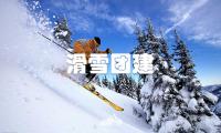 滑雪團建01