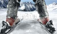 滑雪團建02