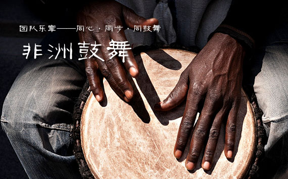 企业团建-非洲鼓