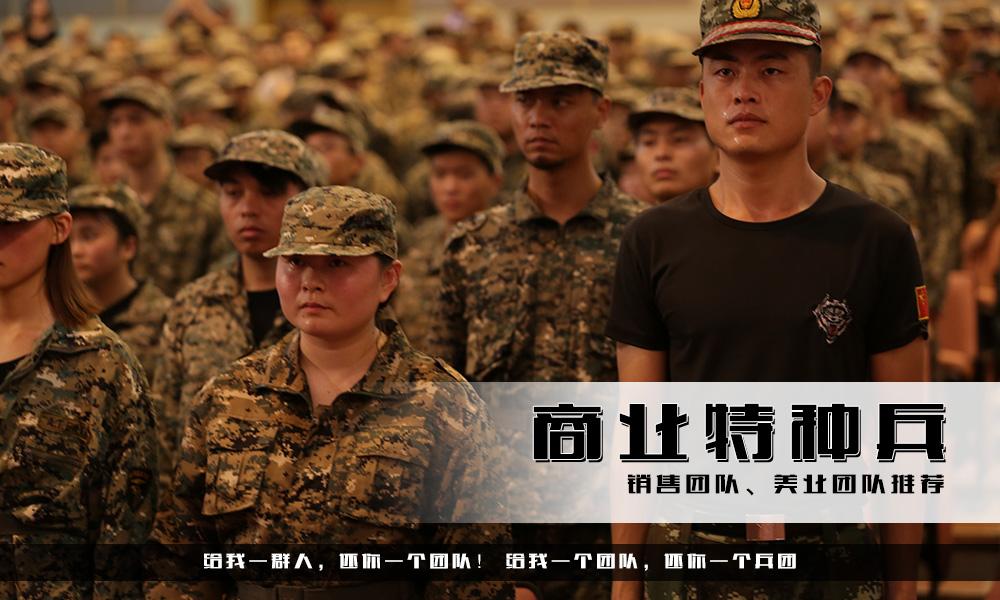 軍訓-商業特種兵