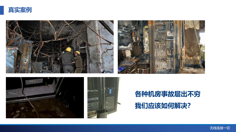 机房哨兵物联网解决方案-中性_05