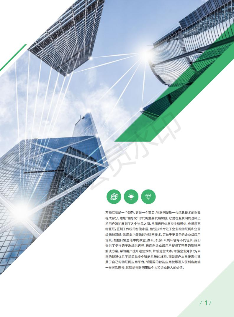 最新版-物联网折页_01