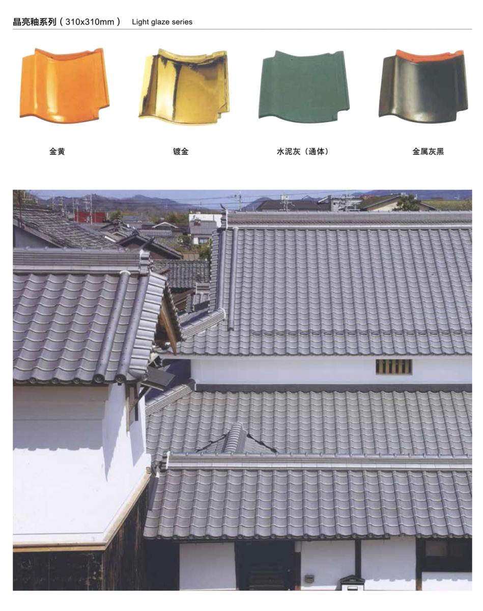 日式J型瓦晶亮釉展示