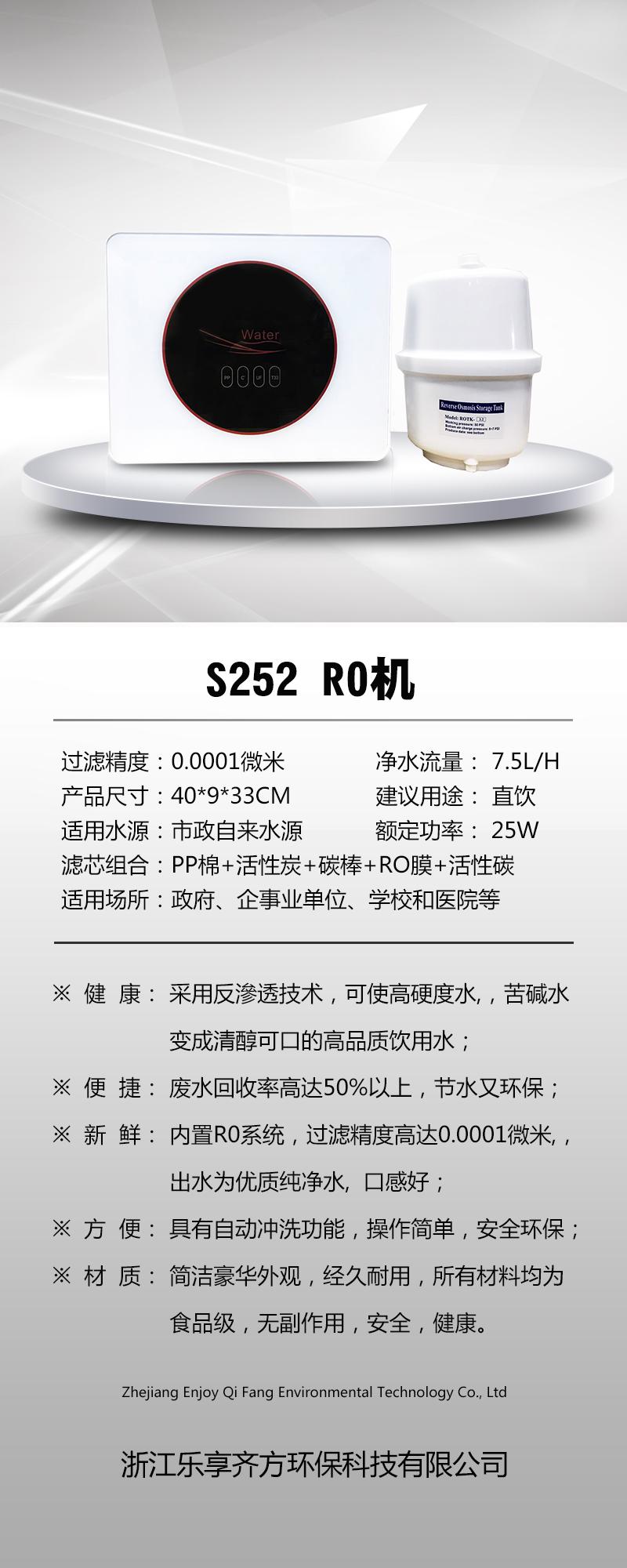 RO机-75G
