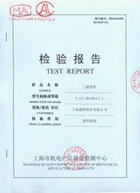 三通检验报告