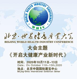 2020第九届世界万博manbetx官网网页版产业大会WHIC