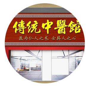 中醫養生館