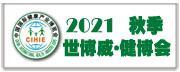 2021秋季健康展