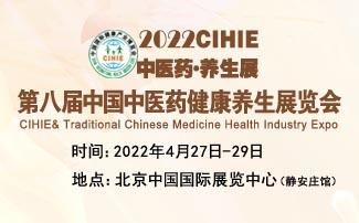 2022第八屆中國中醫藥健康養生展覽會-預告