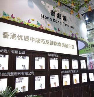 香港优质ManBetX安卓保健品展示区