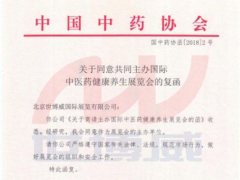 关于同意共同主办国际ManBetX安卓万博manbetx官网网页版苹果ManBetX下载展览会复函