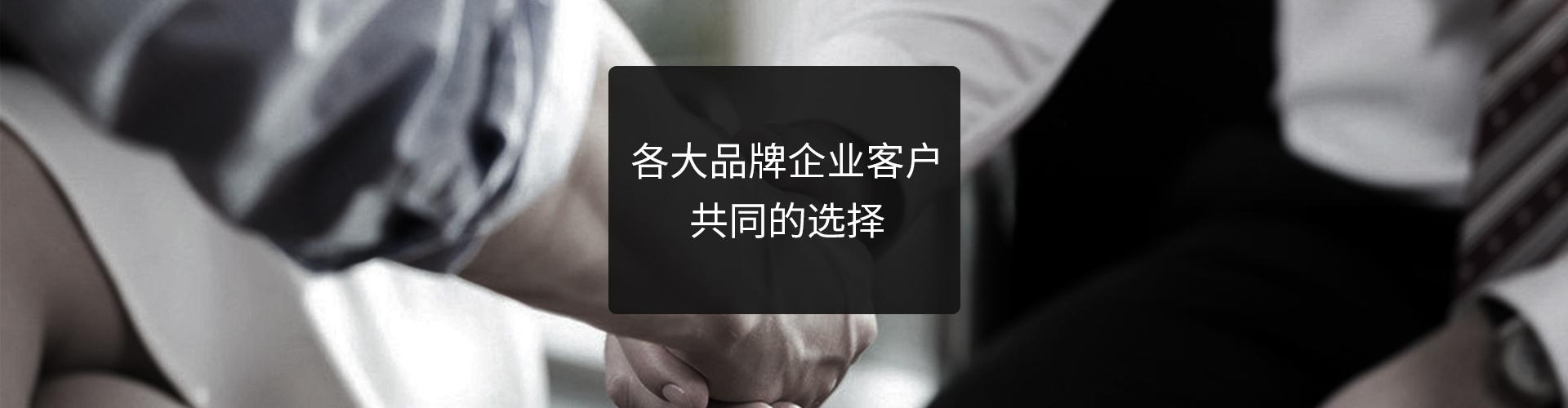 子banner-客戶案例