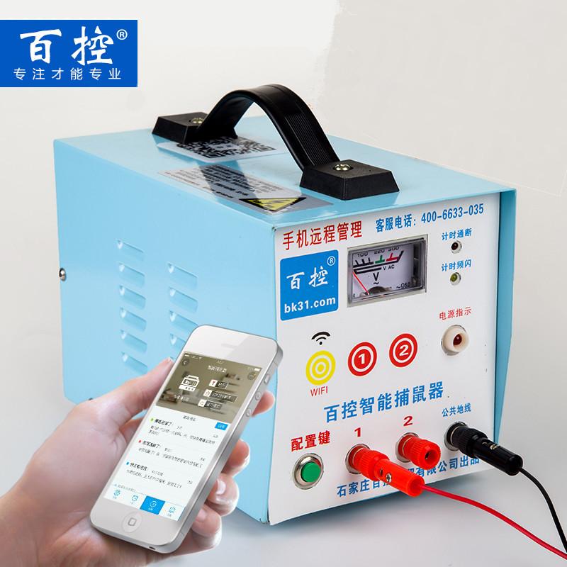 智能wifi捕鼠器1型1800v高压手机实时智能管理灭鼠器