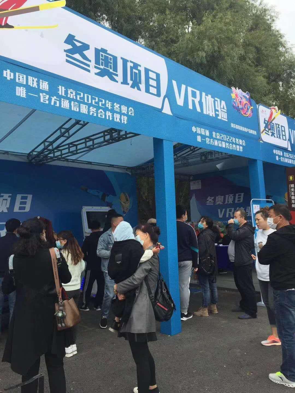 中國聯通冬奧VR體驗活動