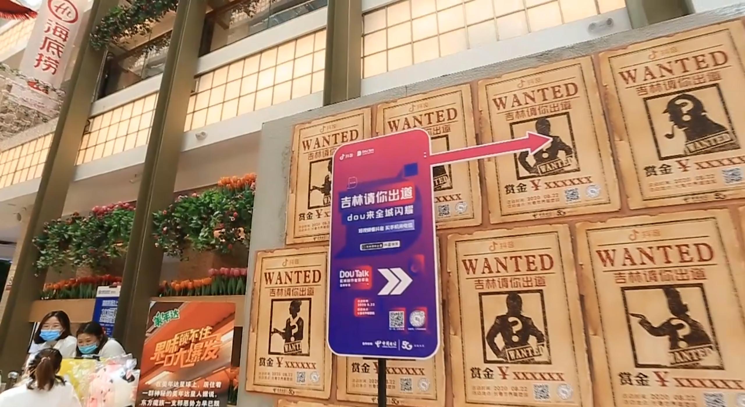中國電信長春分公司2020年抖音廣告宣傳投放項目
