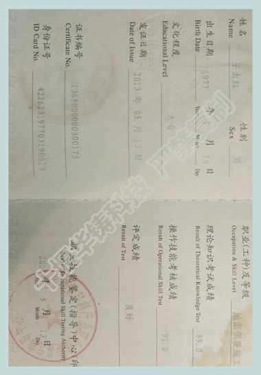 華鑄-證明圖_11