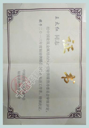 華鑄-證明圖_14