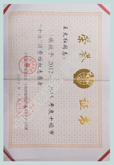 華鑄-證明圖_17