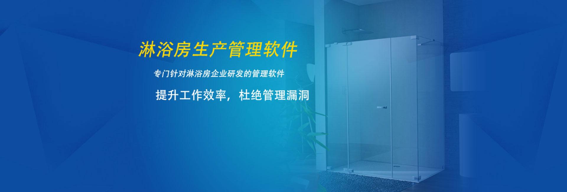 淋浴房生產管理軟件