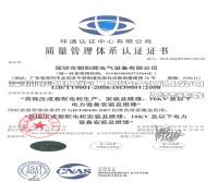 質量管理體系-中文版_副本