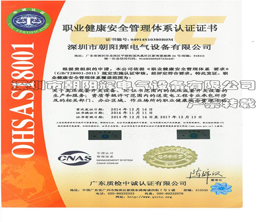 職業健康安全管理系統認證證書-中文_副本