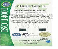 環境管理體系認證證書-中文_副本