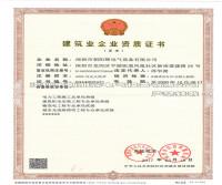 建筑業企業資質證書-正本-1_副本