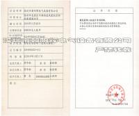 工程設計資質證書-副本_副本