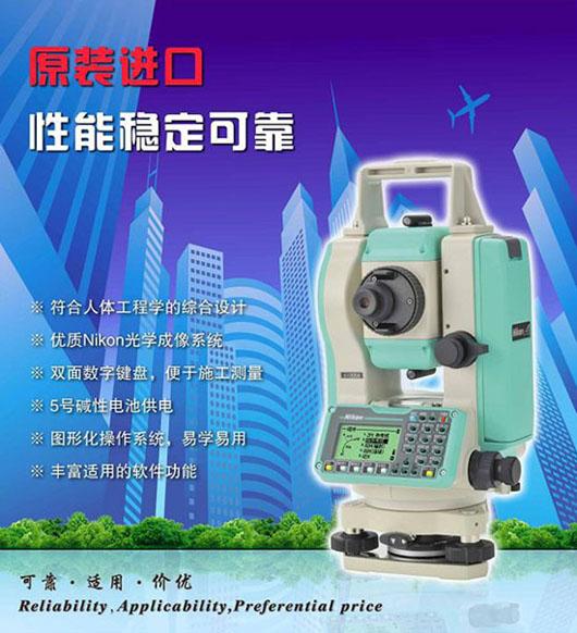 尼康DTM-302系列中文全站仪