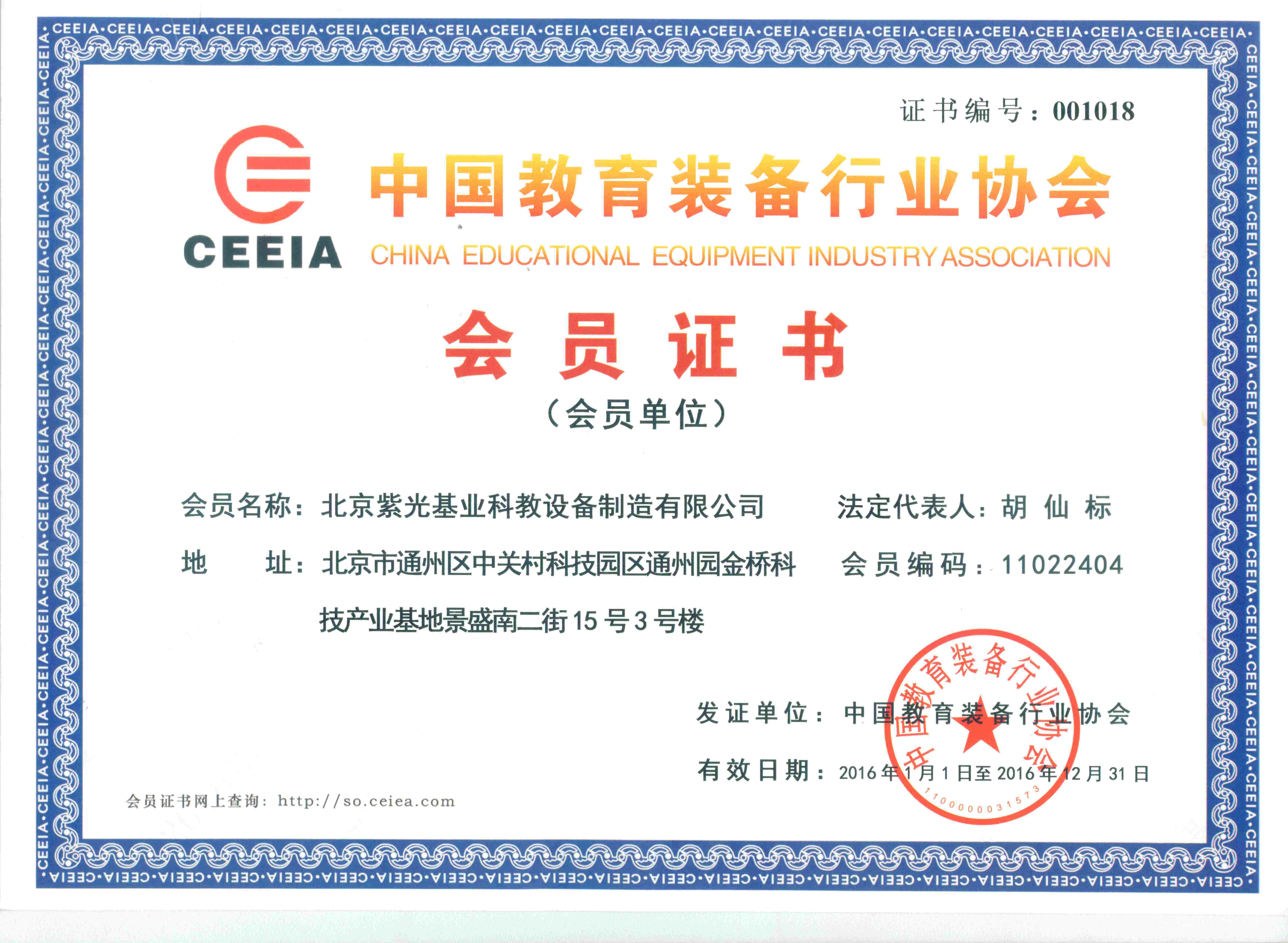 中國教育裝備行業推薦產品證書
