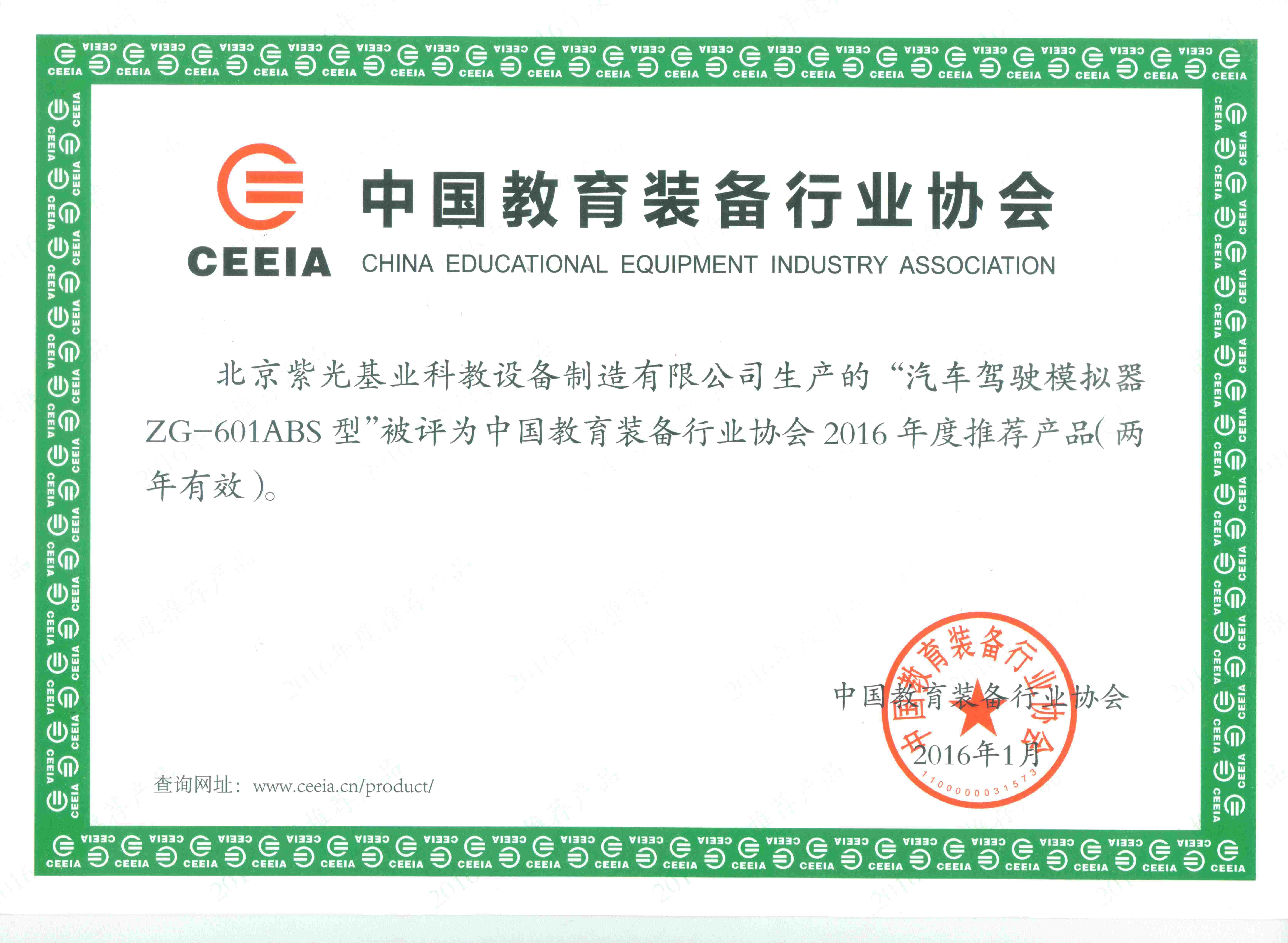 中國教育裝備行業協會會員證書