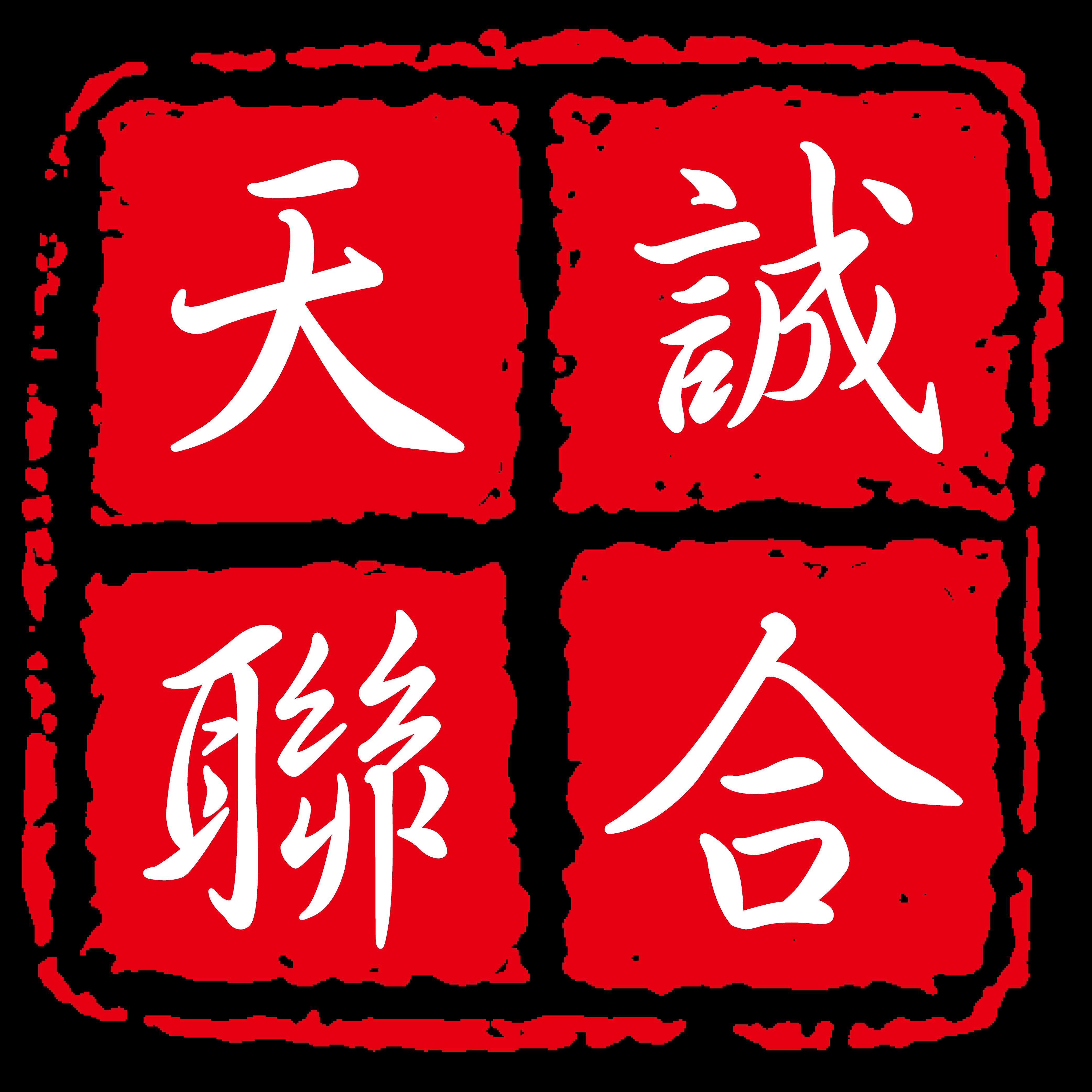 印章logo橫向