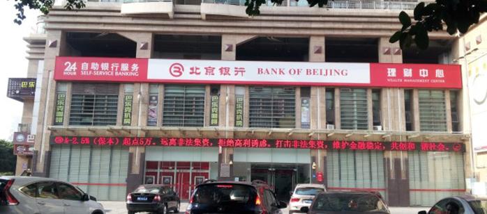深圳北京银行显示屏广告工程