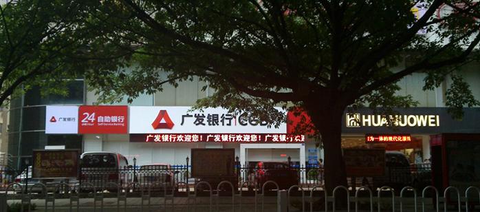深圳广发红桂支行显示屏广告工程