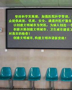 深圳人民医院显示屏广告工程