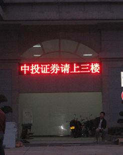 深圳中投证劵显示屏广告工程