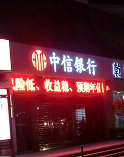 深圳中信银行显示屏广告工程