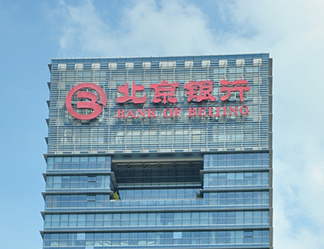 深圳北京银行楼宇发光字