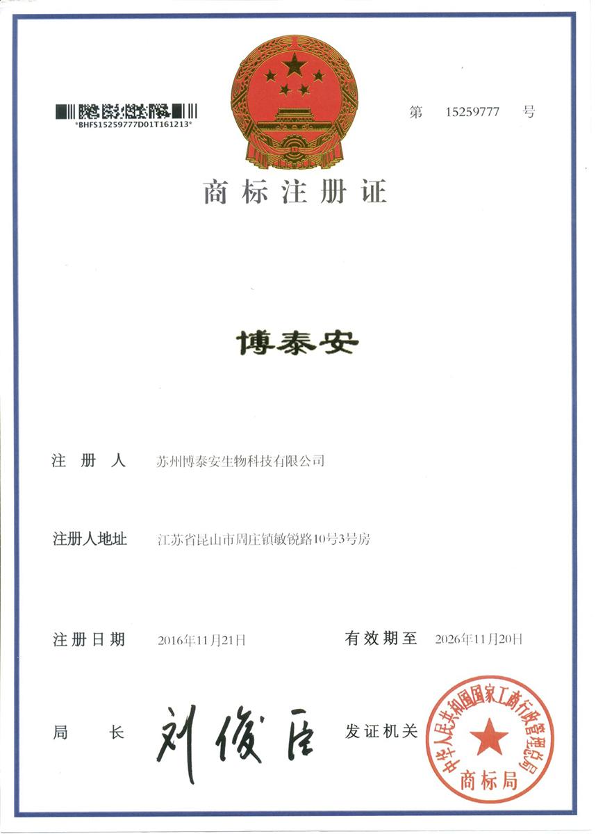 博泰安商標注冊證1