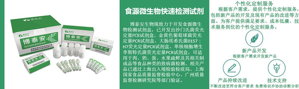 PCRSJ2
