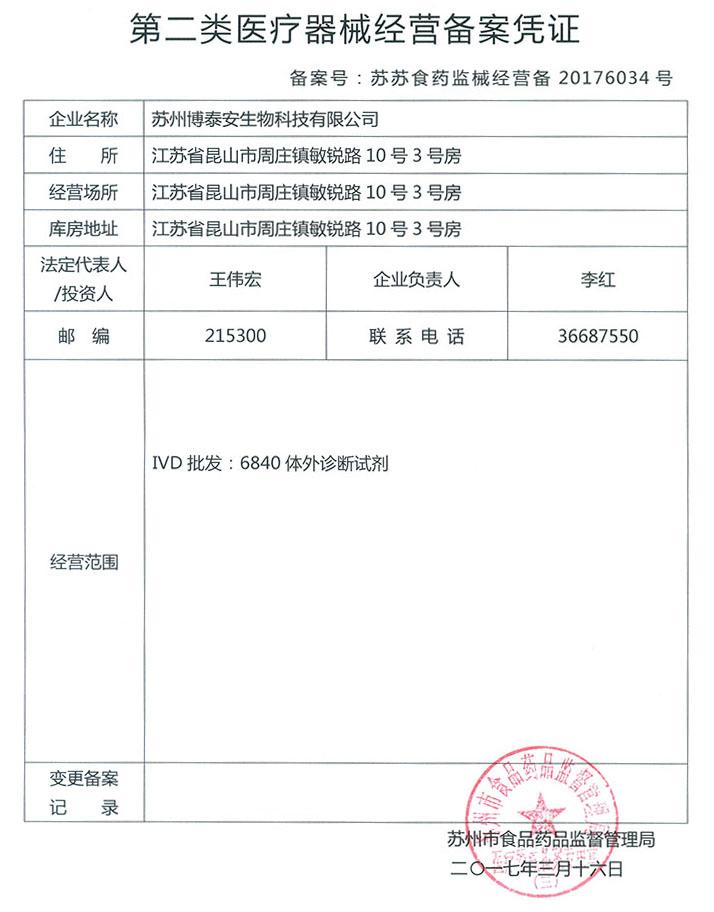 二類經營許可證備案憑證