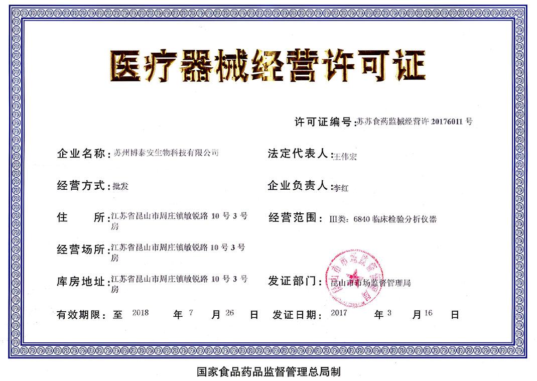 新經營許可證
